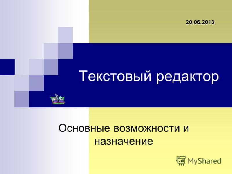 Текстовый редактор Основные возможности и назначение 20.06.2013