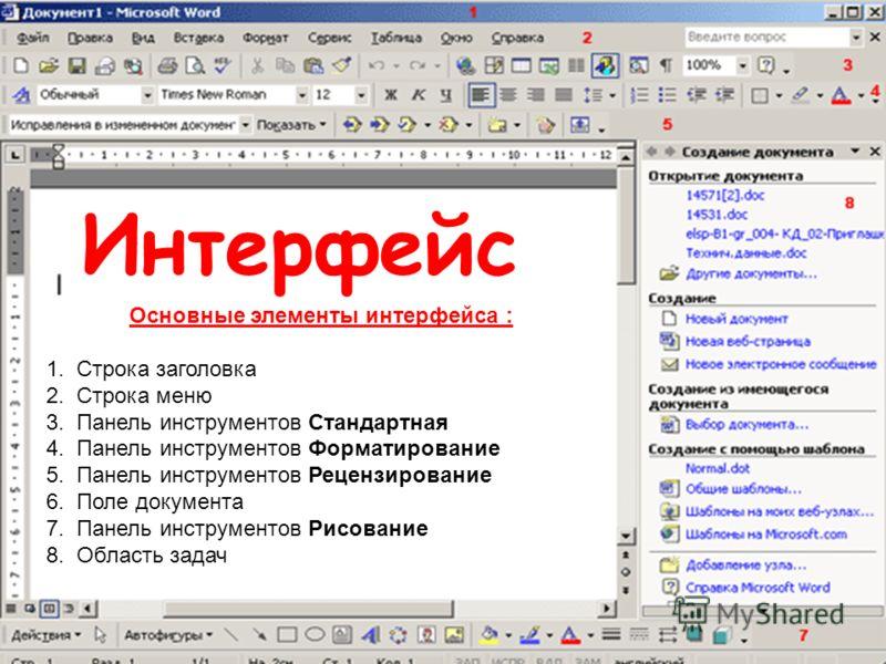 Интерфейс редактора Microsoft Word Основные элементы интерфейса : 1. Cтрока заголовка 2. Строка меню 3. Панель инструментов Стандартная 4. Панель инструментов Форматирование 5. Панель инструментов Рецензирование 6. Поле документа 7. Панель инструмент