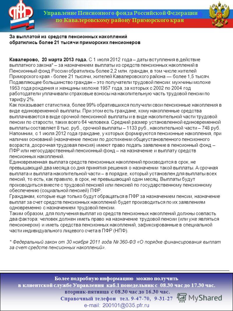 Отделение Пенсионного фонда Российской Федерации по Белгородской области Управление Пенсионного фонда Российской Федерации по Кавалеровскому району Приморского края За выплатой из средств пенсионных накоплений обратились более 21 тысячи приморских пе