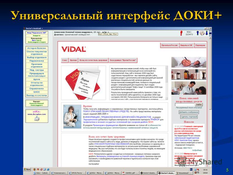Универсальный интерфейс ДОКИ+ 5