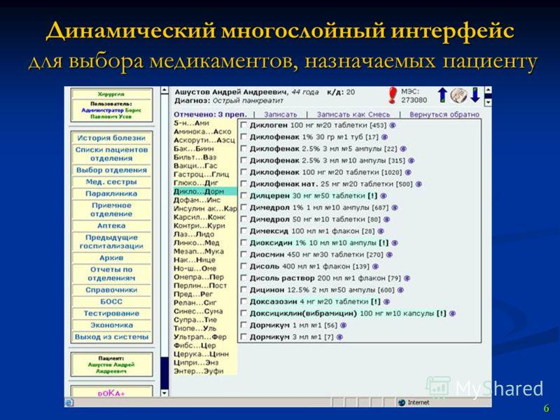 Динамический многослойный интерфейс для выбора медикаментов, назначаемых пациенту 6