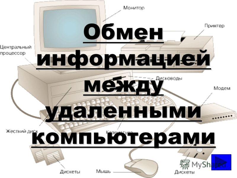 Обмен информацией между удаленными компьютерами