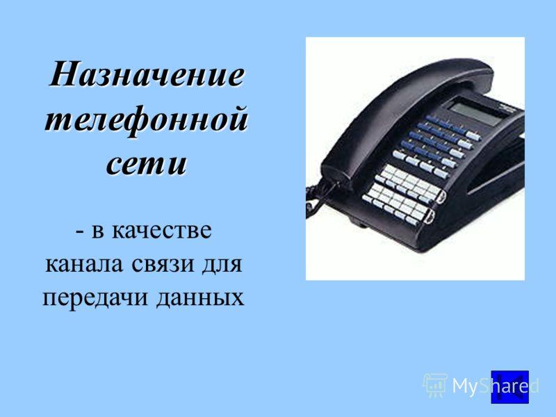 Назначениетелефоннойсети - в качестве канала связи для передачи данных