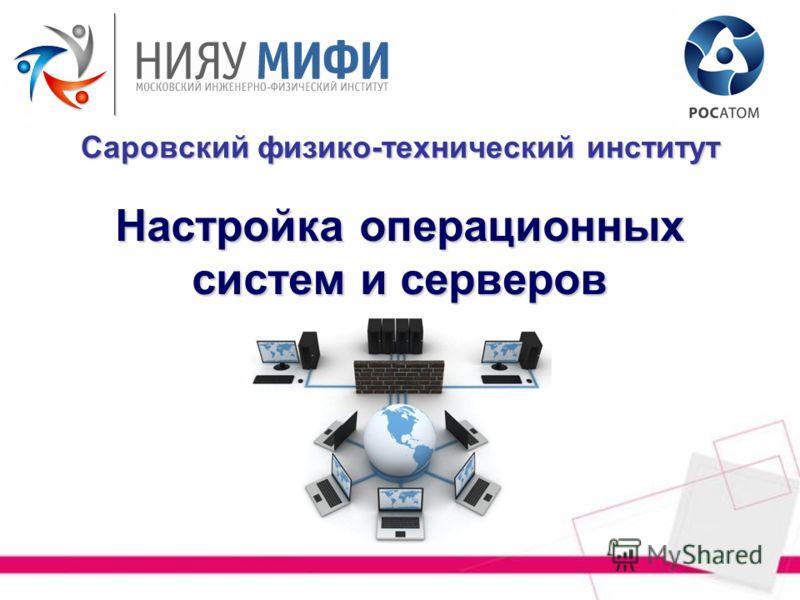 Настройка операционных систем и серверов Саровский физико-технический институт