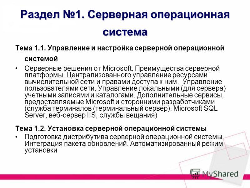 Раздел 1. Серверная операционная система Тема 1.1. Управление и настройка серверной операционной системой Серверные решения от Microsoft. Преимущества серверной платформы. Централизованного управление ресурсами вычислительной сети и правами доступа к