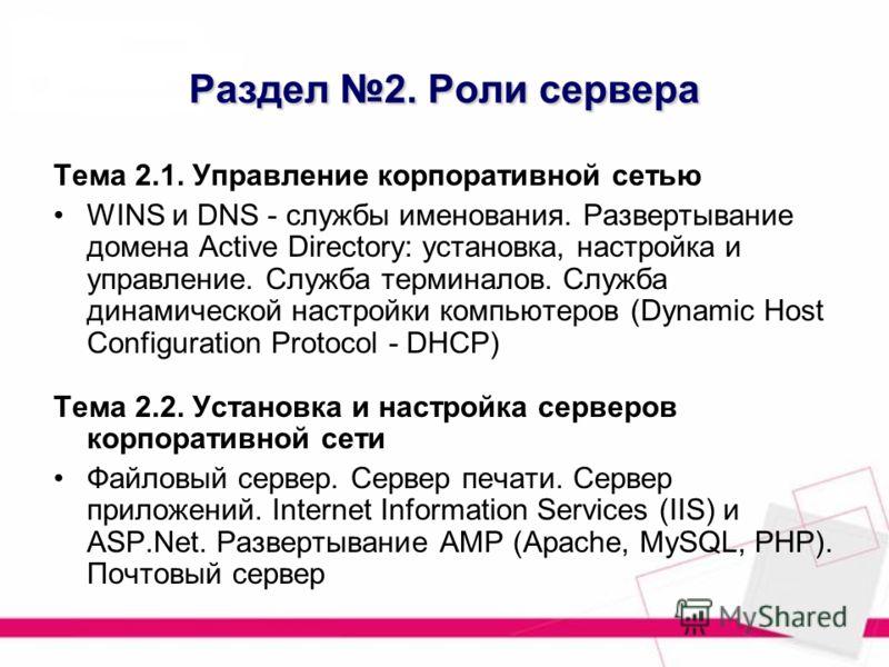 Раздел 2. Роли сервера Тема 2.1. Управление корпоративной сетью WINS и DNS - службы именования. Развертывание домена Active Directory: установка, настройка и управление. Служба терминалов. Служба динамической настройки компьютеров (Dynamic Host Confi