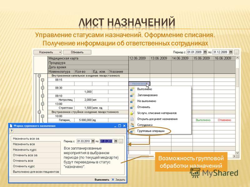 Управление статусами назначений. Оформление списания. Получение информации об ответственных сотрудниках Возможность групповой обработки назначений