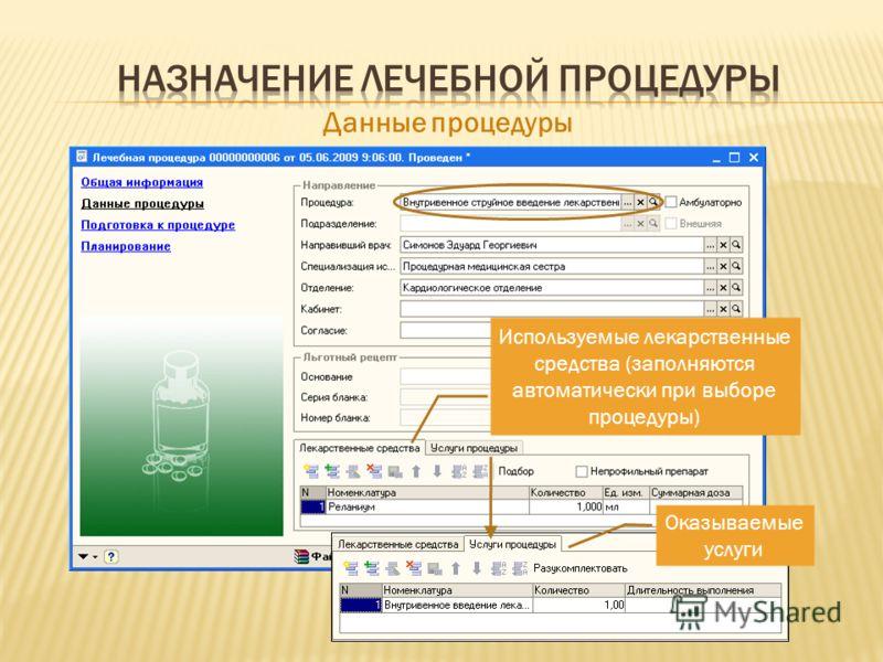 Используемые лекарственные средства (заполняются автоматически при выборе процедуры) Данные процедуры Оказываемые услуги