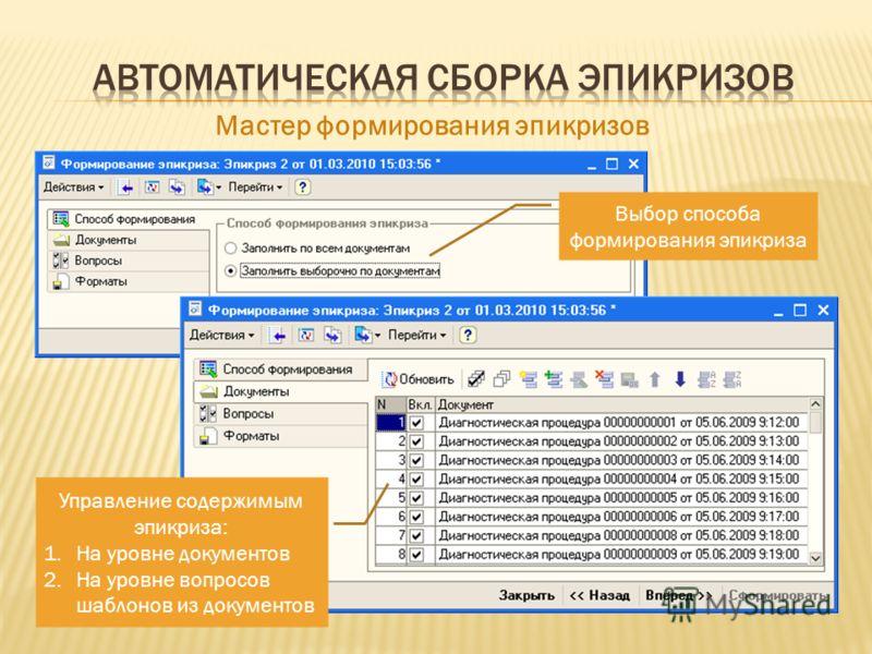 Выбор способа формирования эпикриза Мастер формирования эпикризов Управление содержимым эпикриза: 1.На уровне документов 2.На уровне вопросов шаблонов из документов