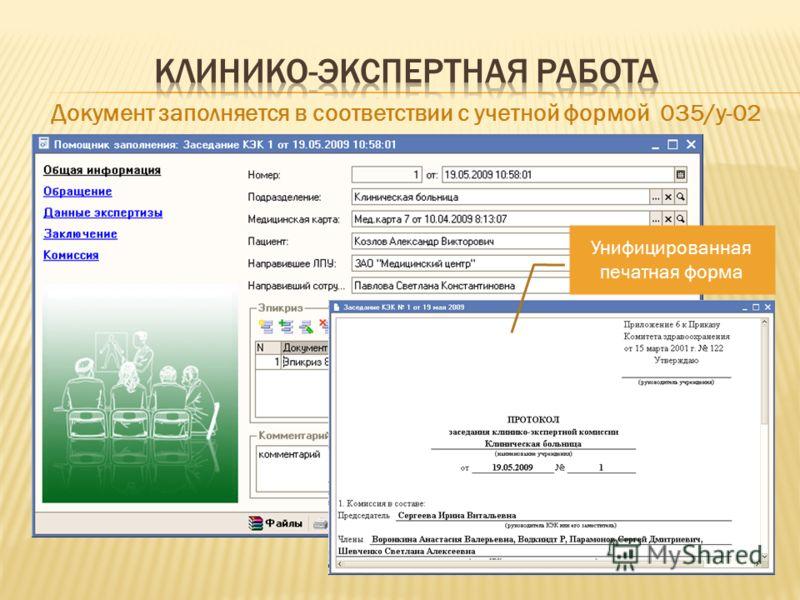 Документ заполняется в соответствии с учетной формой 035/у-02