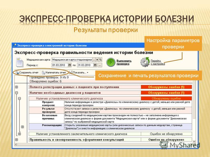 Сохранение и печать результатов проверки Настройка параметров проверки Результаты проверки