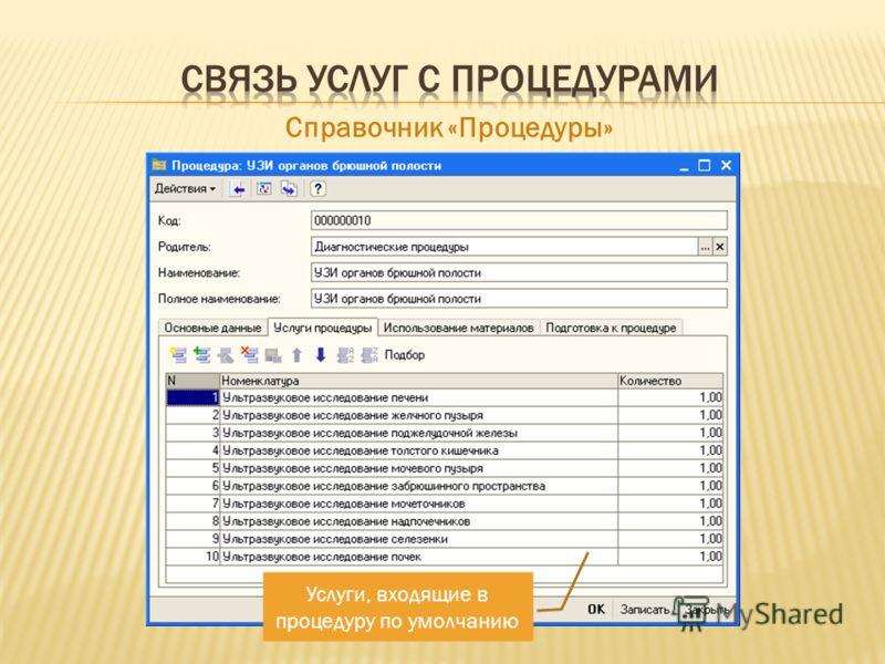 Услуги, входящие в процедуру по умолчанию Справочник «Процедуры»