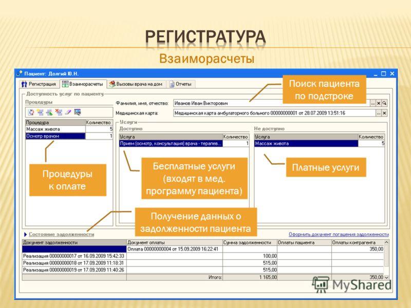 Поиск пациента по подстроке Процедуры к оплате Получение данных о задолженности пациента Взаиморасчеты Бесплатные услуги (входят в мед. программу пациента) Платные услуги