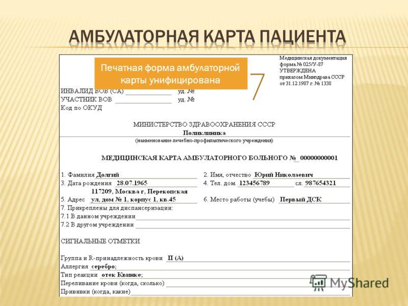 Печатная форма амбулаторной карты унифицирована