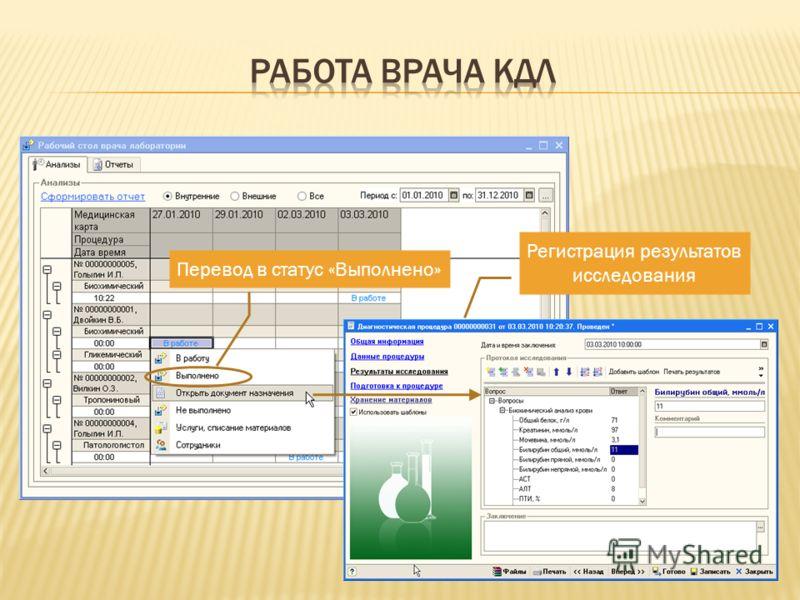 Перевод в статус «Выполнено» Регистрация результатов исследования