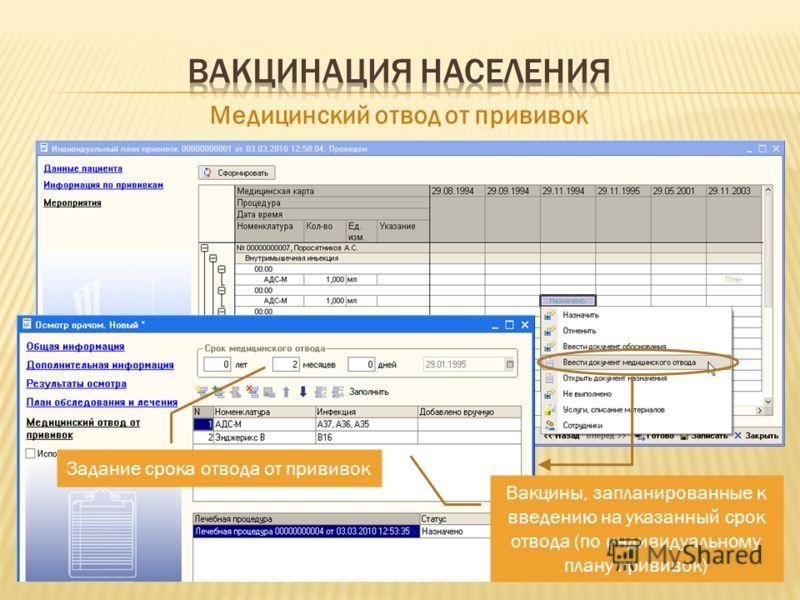 Медицинский отвод от прививок Вакцины, запланированные к введению на указанный срок отвода (по индивидуальному плану прививок) Задание срока отвода от прививок
