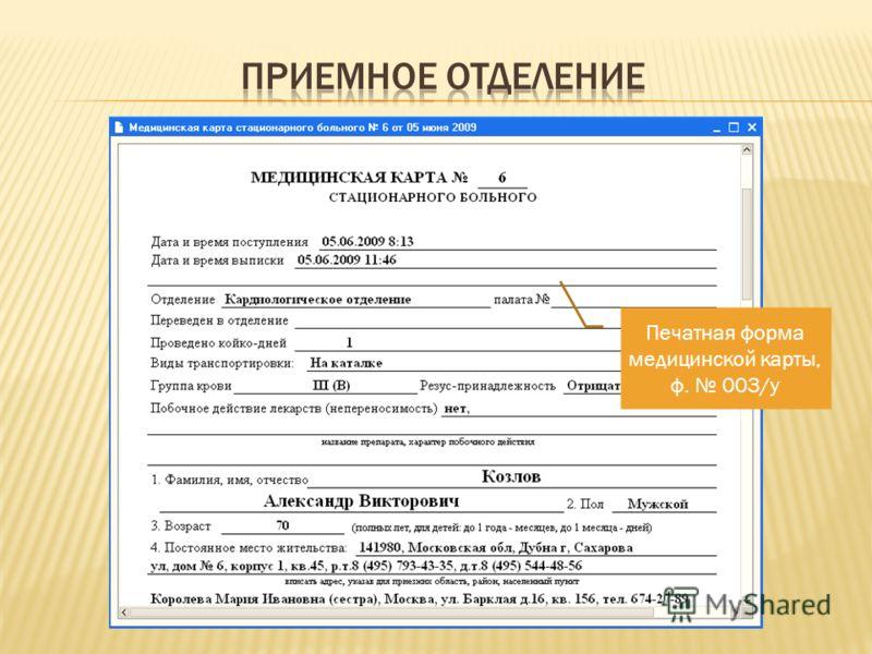 Печатная форма медицинской карты, ф. 003/у