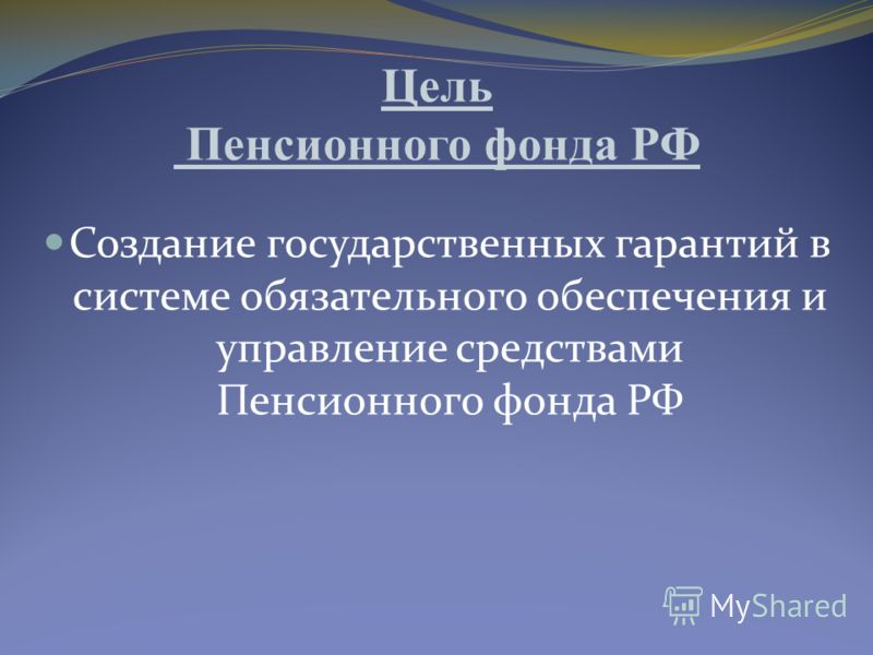 Пенсионный фонд Российской Федерации был образован 22 декабря 1990 Постановлением Верховного Совета РСФСР 442-1 «Об организации Пенсионного фонда РСФСР»