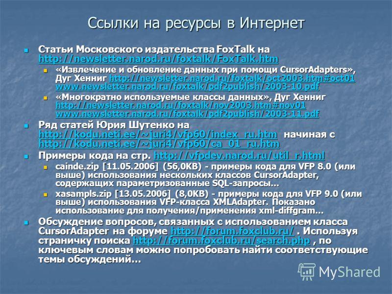 Ссылки на ресурсы в Интернет Статьи Московского издательства FoxTalk на http://newsletter.narod.ru/foxtalk/FoxTalk.htm Статьи Московского издательства FoxTalk на http://newsletter.narod.ru/foxtalk/FoxTalk.htm http://newsletter.narod.ru/foxtalk/FoxTal