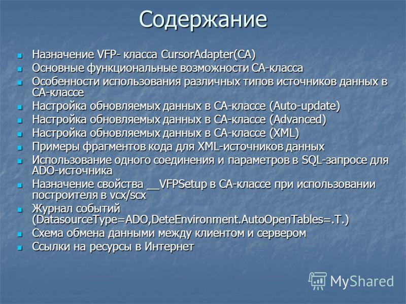 Содержание Назначение VFP- класса CursorAdapter(CA) Назначение VFP- класса CursorAdapter(CA) Основные функциональные возможности CA-класса Основные функциональные возможности CA-класса Особенности использования различных типов источников данных в CA-