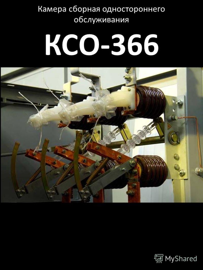 Камера сборная одностороннего обслуживания КСО-366