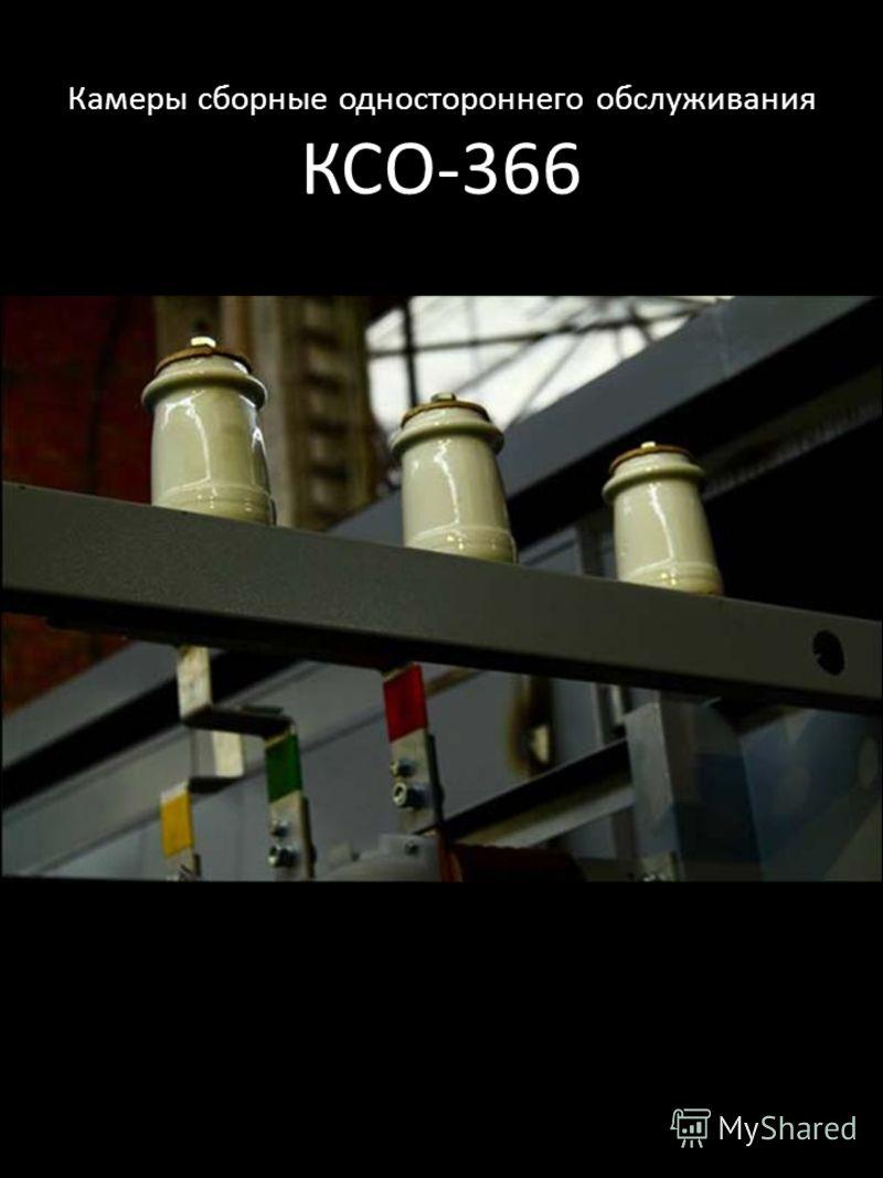 Камеры сборные одностороннего обслуживания КСО-366