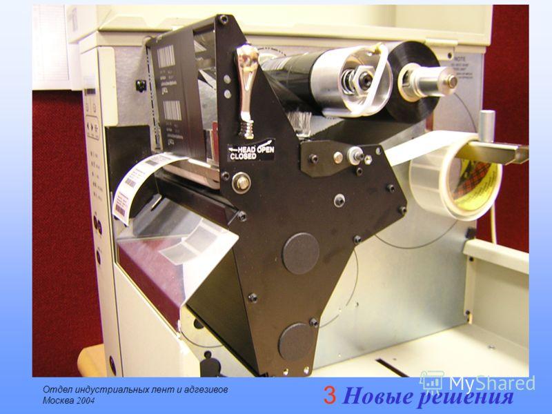 3 Новые решения Отдел индустриальных лент и адгезивов Москва 2004