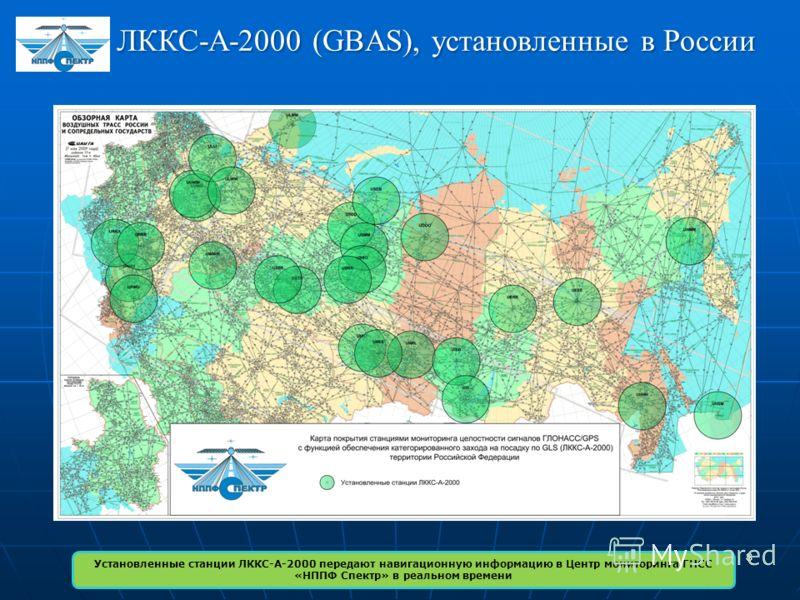 8 ЛККС-А-2000 (GBAS), установленные в России Установленные станции ЛККС-А-2000 передают навигационную информацию в Центр мониторинга ГНСС «НППФ Спектр» в реальном времени