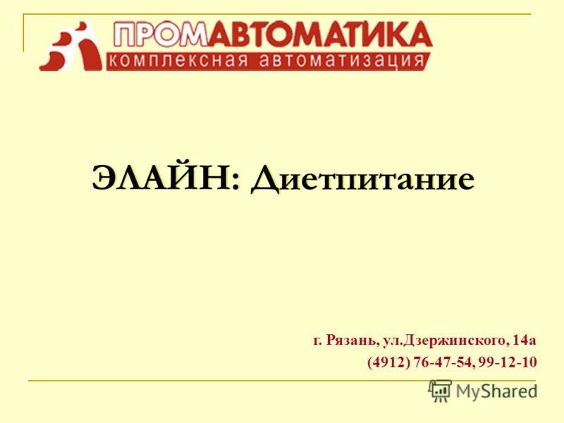ЭЛАЙН: Диетпитание г. Рязань, ул.Дзержинского, 14а (4912) 76-47-54, 99-12-10