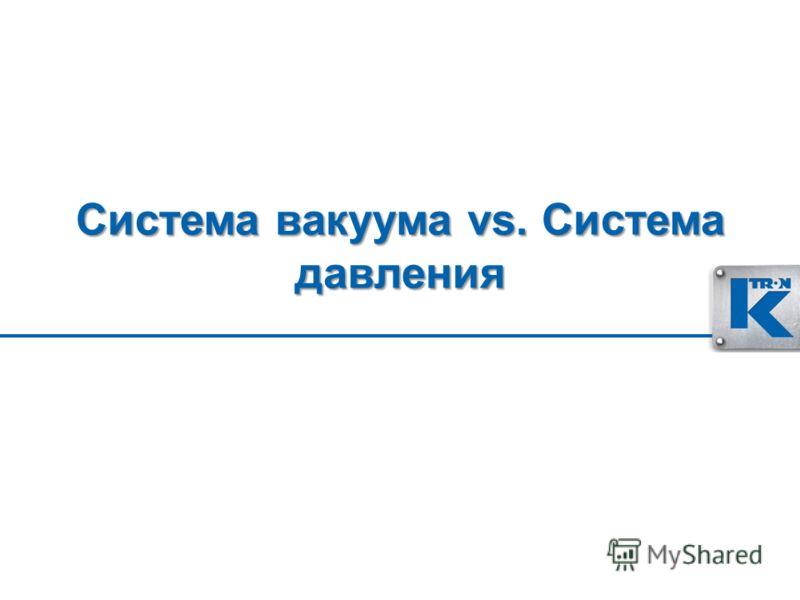 Система вакуума vs. Система давления
