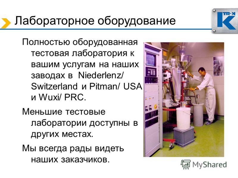 Лабораторное оборудование Полностью оборудованная тестовая лаборатория к вашим услугам на наших заводах в Niederlenz/ Switzerland и Pitman/ USA и Wuxi/ PRC. Меньшие тестовые лаборатории доступны в других местах. Мы всегда рады видеть наших заказчиков