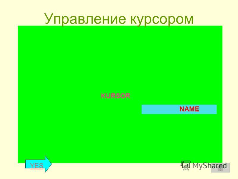 4. Процедура управления курсором Назначение: для установки курсора в заданную позицию. Общий вид: GOTOXY(X,Y); Где: Х- номер столбца. Y-номер строки. Работа: Устанавливает курсор в позицию с координатами X,Y. Примеры фрагментов программ: … CLRSCR; TE