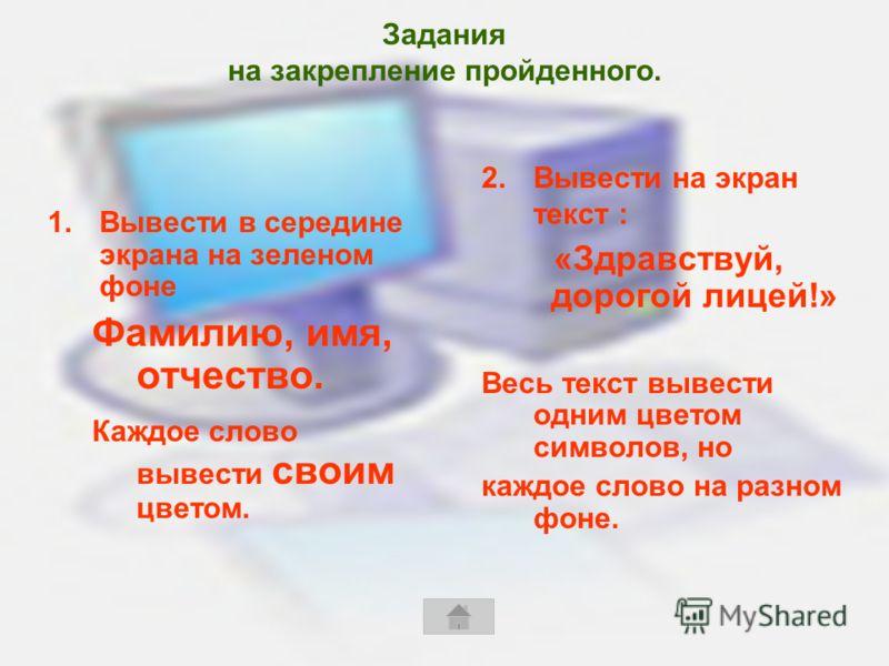 СТАНДАРТНЫЙ МОДУЛЬ CRT Все процедуры и функции для работы с текстовым режимом монитора и управления клавиатурой находятся в модуле CRT. Поэтому после стрoки Program N1; необходимо набрать USES CRT;