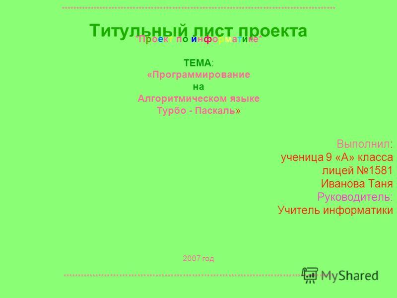 Задания на закрепление пройденного. 1.Вывести в середине экрана на зеленом фоне Фамилию, имя, отчество. Каждое слово вывести своим цветом. 2.Вывести на экран текст : «Здравствуй, дорогой лицей!» Весь текст вывести одним цветом символов, но каждое сло