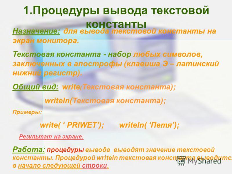 1 Столбец80 Столбец Столбцы X Y С Т Р О К И 1 Строка 25 Строка Позиция (знакоместо) Экран монитора в текстовом режиме. Экран в текстовом режиме- это совокупность позиций. Позиция-это пересечение строки и столбца