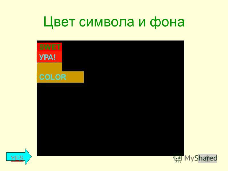 2.Процедуры изменения цвета Назначение: для изменения цвета символа и/или фона. Общий вид: 1.TEXTCOLOR(C); 2.TEXTBACKGROUND(C); Где: C-цвет символа или цвет фона Количество цветов символа =16 (0-15). Количество цветов фона=8(0-7) Работа: Textcolor(c)