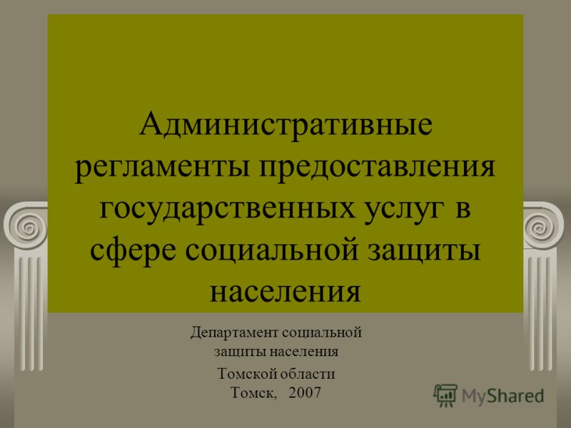 Административные регламенты предоставления государственных услуг в сфере социальной защиты населения Департамент социальной защиты населения Томской области Томск, 2007