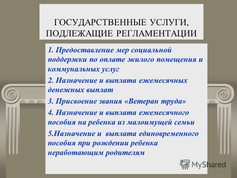 Об утверждении Административного регламента предоставления