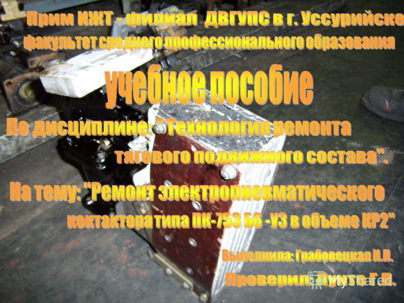 Уз Мпа 3