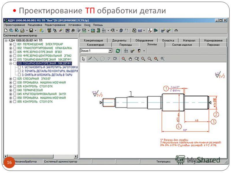 Проектирование ТП обработки детали 16