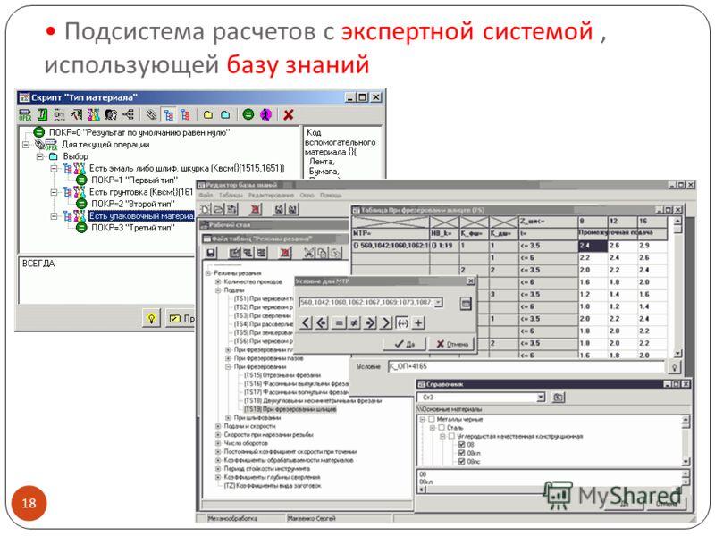 Подсистема расчетов с экспертной системой, использующей базу знаний 18