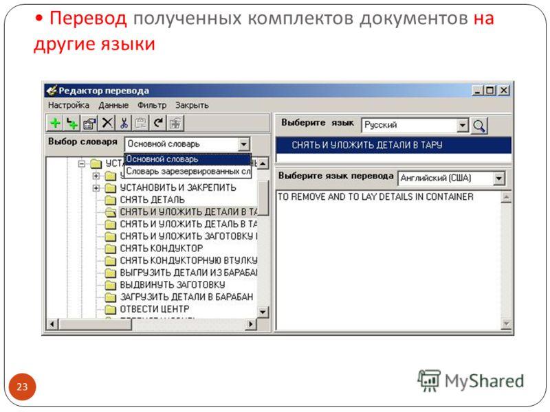 Перевод полученных комплектов документов на другие языки 23
