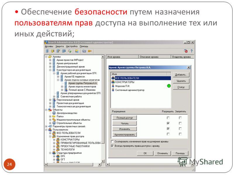 Обеспечение безопасности путем назначения пользователям прав доступа на выполнение тех или иных действий ; 24