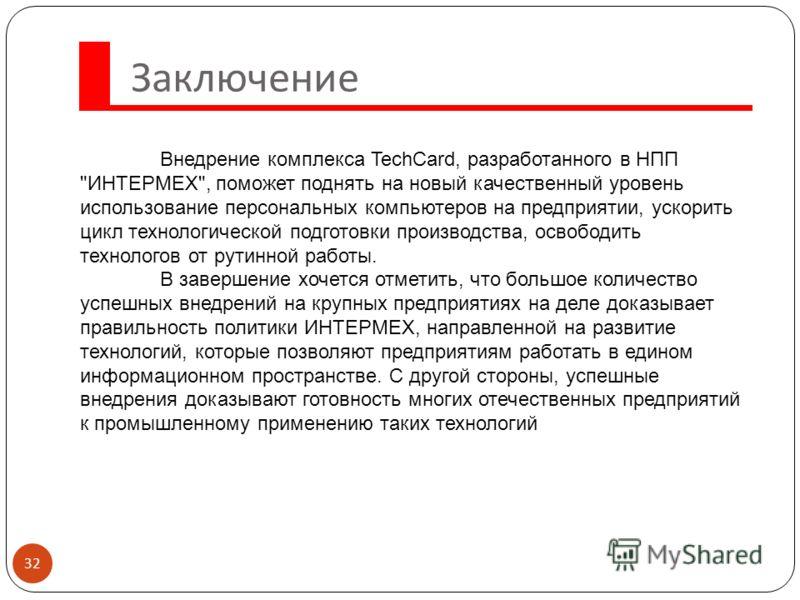 Заключение 32 Внедрение комплекса TechCard, разработанного в НПП