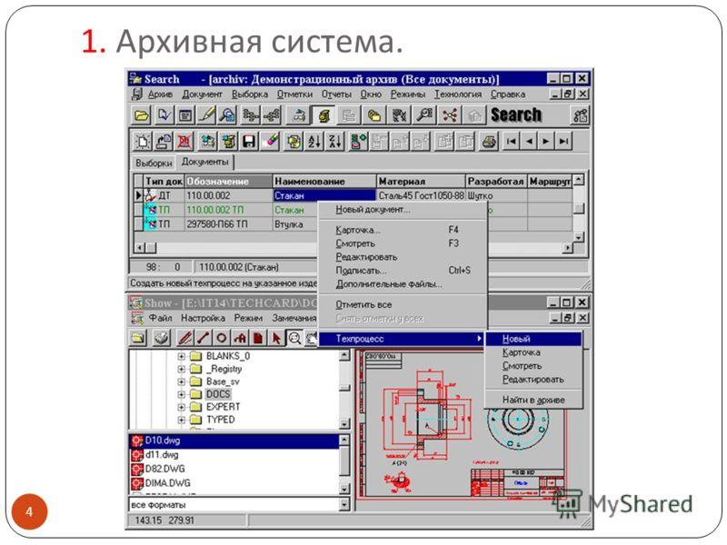 1. Архивная система. 4