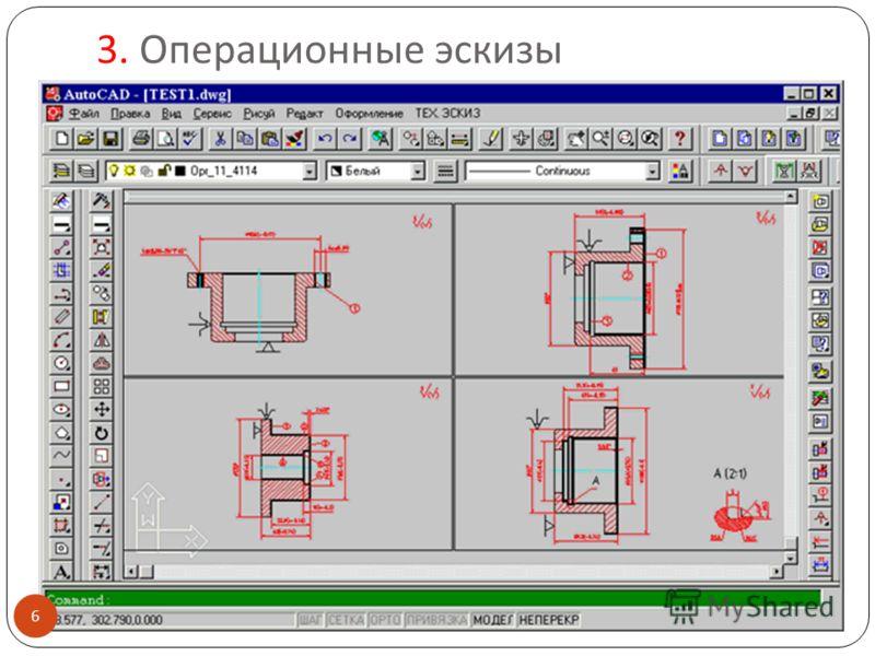 3. Операционные эскизы 6