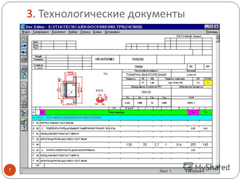 3. Технологические документы 7