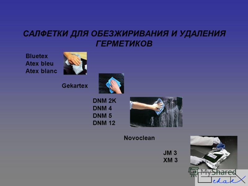 САЛФЕТКИ ДЛЯ ОБЕЗЖИРИВАНИЯ И УДАЛЕНИЯ ГЕРМЕТИКОВ Bluetex Atex bleu Atex blanc Gekartex DNM 2K DNM 4 DNM 5 DNM 12 Novoclean JM 3 XM 3