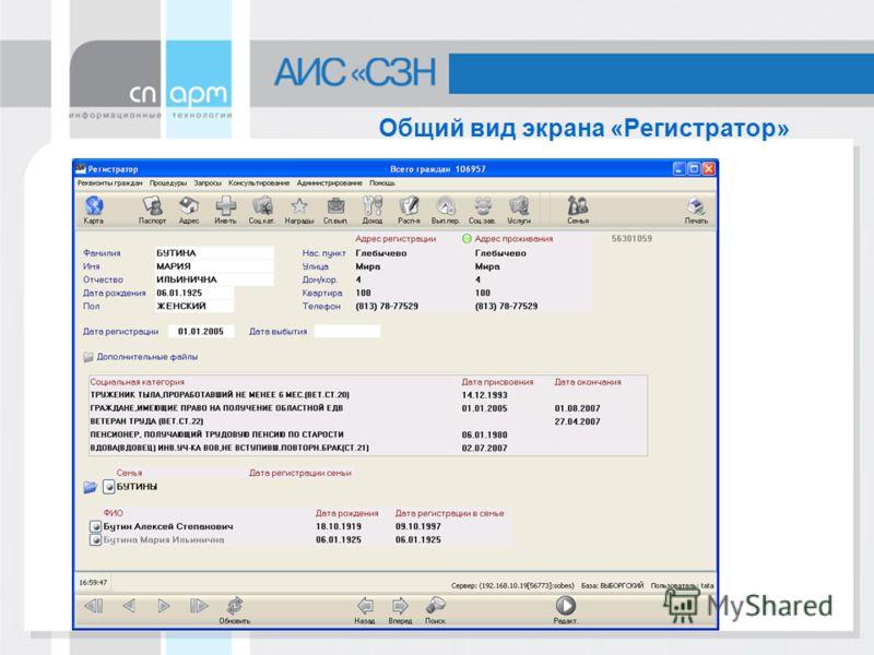 Общий вид экрана «Регистратор»