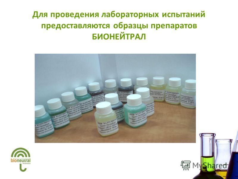 Для проведения лабораторных испытаний предоставляются образцы препаратов БИОНЕЙТРАЛ